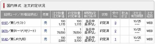 日興証券約定