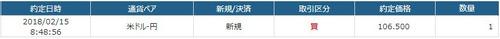 50円約定