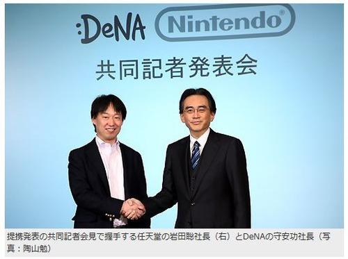任天堂Dena資本提携