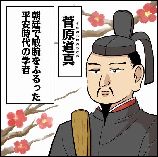 菅原 道真