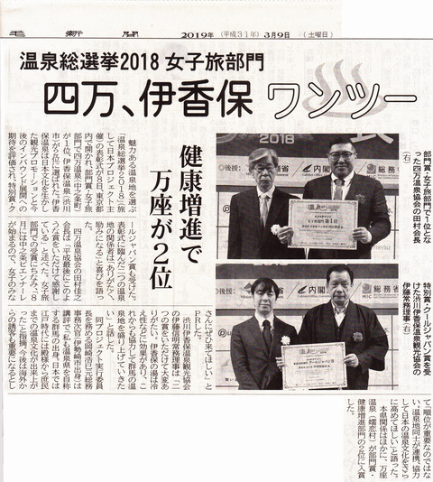 温泉総選挙2018「女子旅部門」2位受賞!