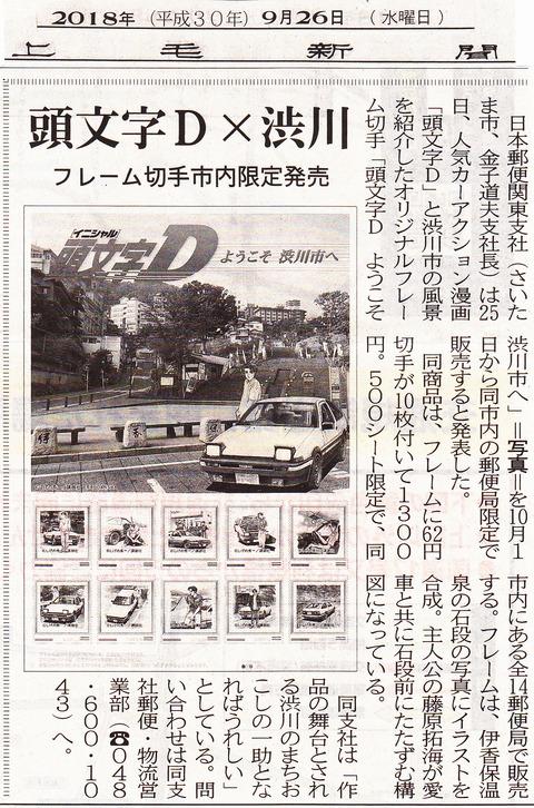 頭文字D×渋川「フレーム切手」市内限定発売!