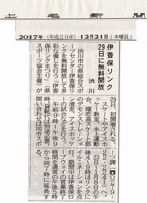 伊香保リンク29日に無料開放!