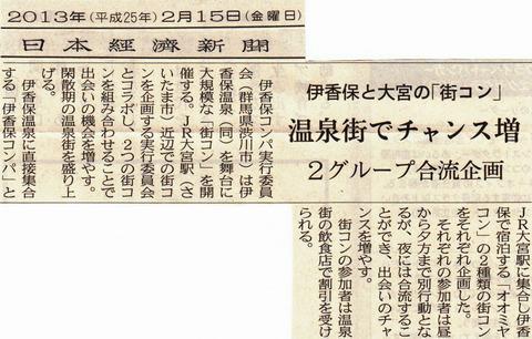 「体験版 伊香保コンパ」開催!
