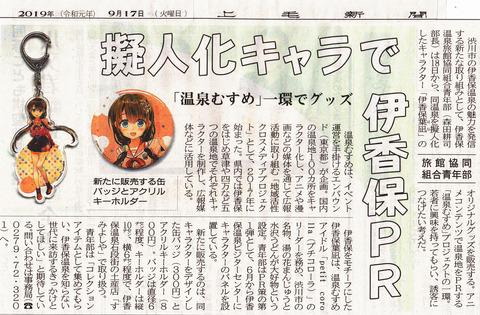 擬人化キャラで伊香保PR!