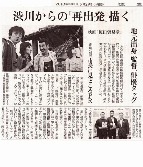 「榎田貿易堂」渋川からの再出発描く!