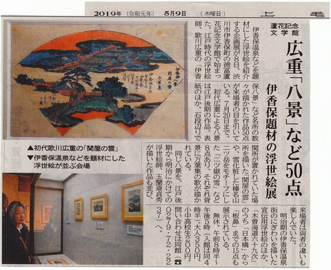 広重「八景」など50点、伊香保題材の浮世絵展