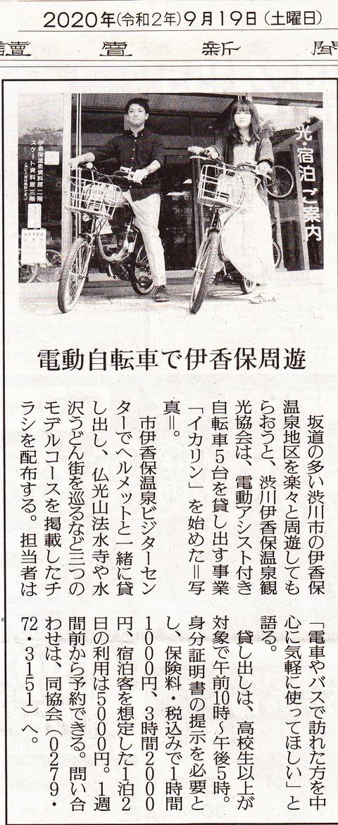 電動自転車で伊香保周遊!