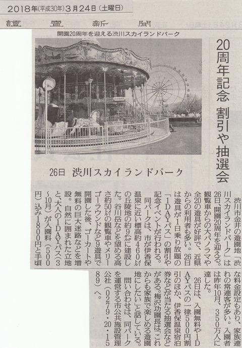 渋川スカイランドパーク20周年!