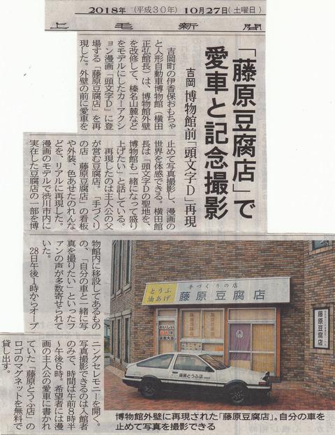 「藤原とうふ店」で愛車と記念撮影!