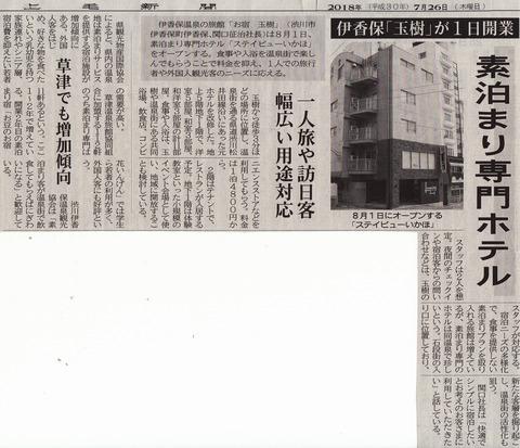素泊り専門ホテルオープン!