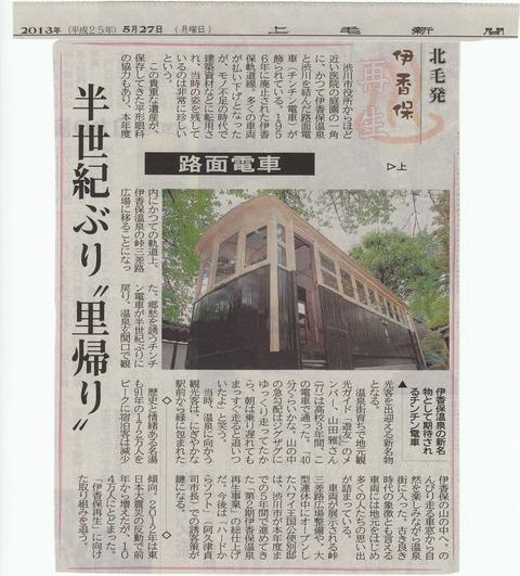 伊香保温泉が新聞に掲載されました!