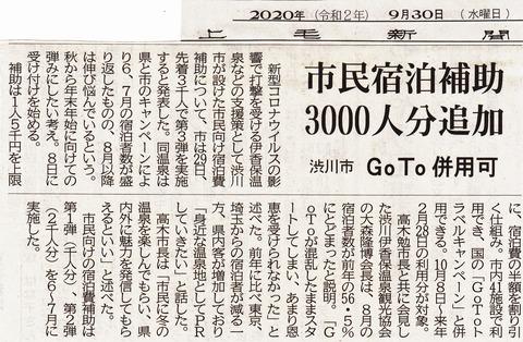 渋川市民宿泊補助3000人分追加