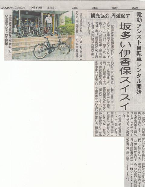 電動アシスト自転車レンタル開始!