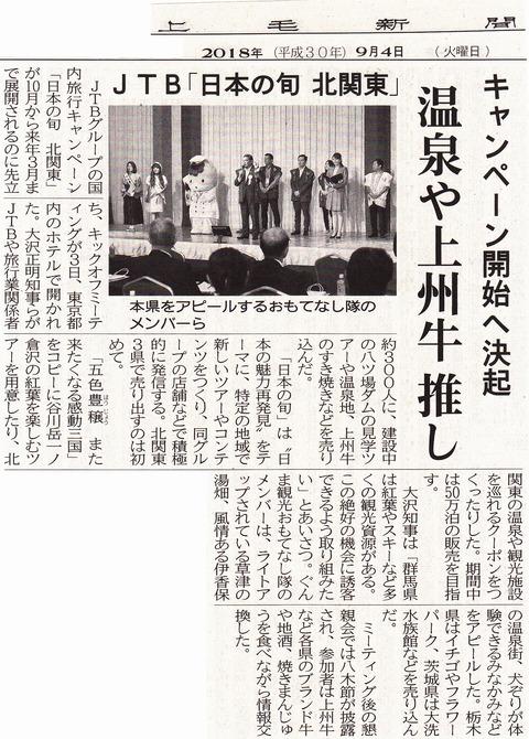 JTB「日本の旬 北関東」キックオフ!