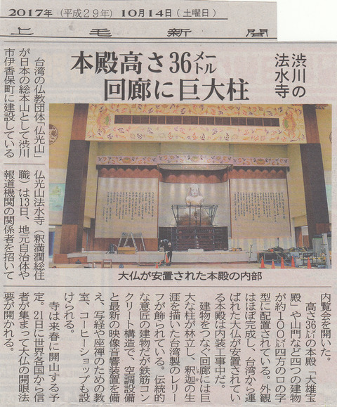 仏光山 法水寺内覧会開催!
