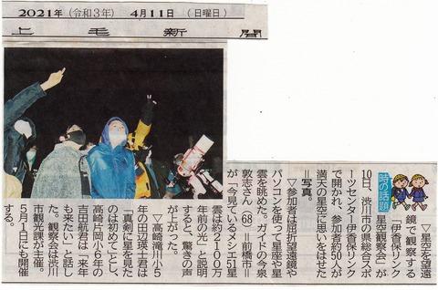 伊香保リンク「星空観察会」