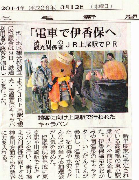 上尾駅キャラバンが新聞に掲載されました!