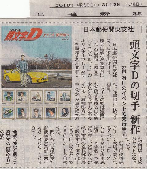 イニシャルD切手シートの新作が発売!