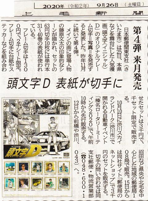 頭文字Dオリジナルフレーム切手 第4弾!発売!