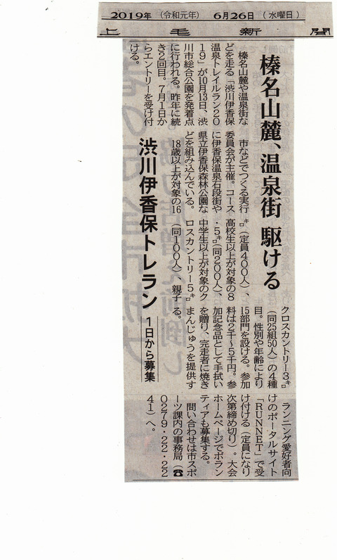 渋川伊香保トレラン1日から募集開始!