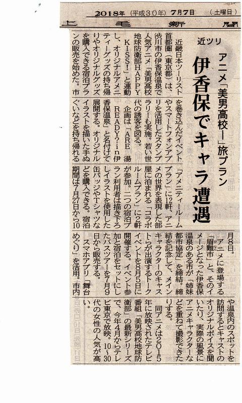 アニメ「美男高校地球防衛部」コラボ企画開催!