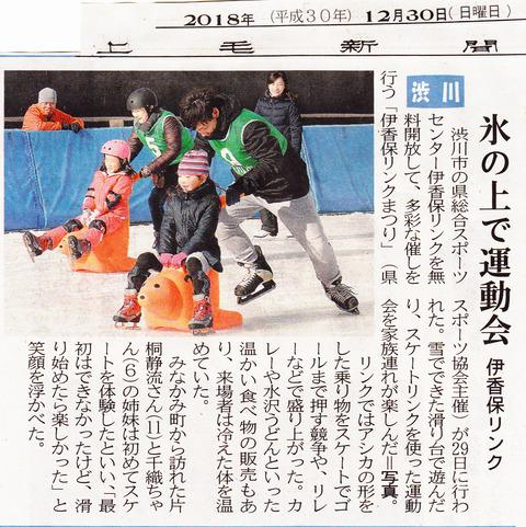 氷の上で運動会!