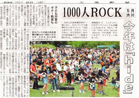 1000人ROCK今年も開催!