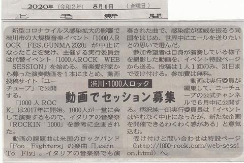 1000人ロック!動画でセッション募集!