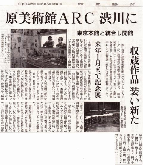 原美術館ARC 渋川に!