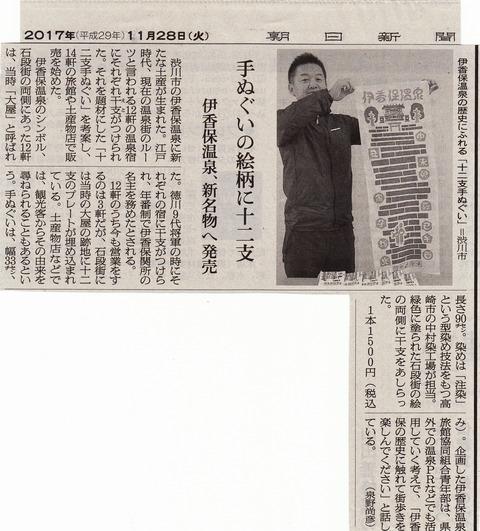 伊香保温泉、新名物へ発売!