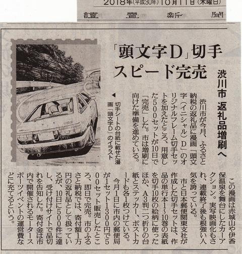「頭文字D」切手スピード完売!