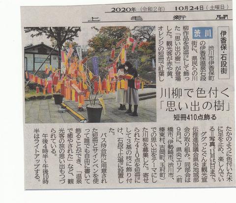 川柳で色付く「思い出の樹」