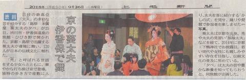 京の葵太夫 伊香保で舞