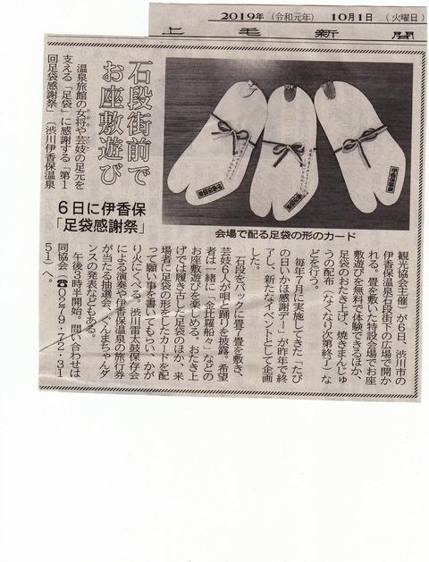 6日に伊香保「足袋感謝祭」