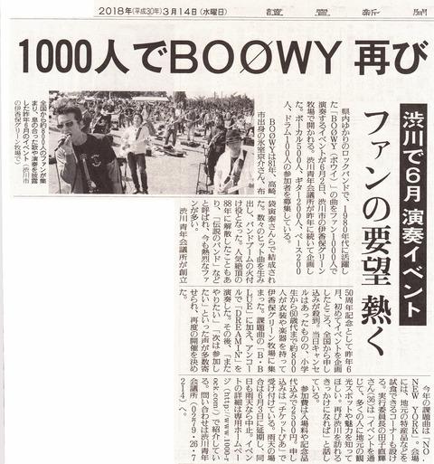 1000人ROCK 再び!