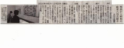 徳冨蘆花記念文学館で「絵双六」企画展開催!