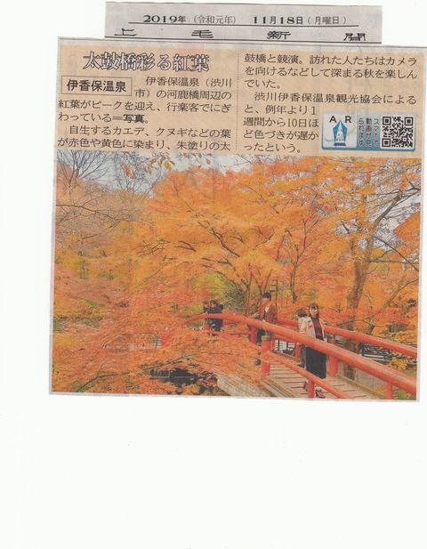 河鹿橋彩る紅葉!