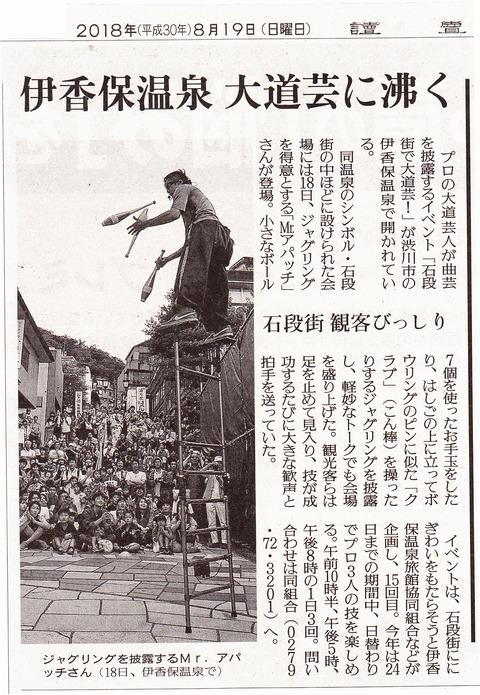 伊香保温泉 大道芸に沸く!