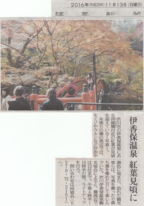 伊香保温泉、紅葉が見頃です!