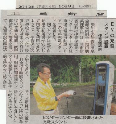 新聞に掲載されました(電気自動車充電スタンド)