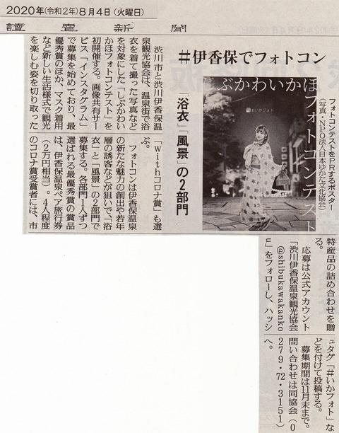 伊香保温泉でフォトコン!
