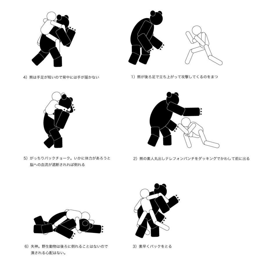 【青森】クマ3頭に遭遇…とっさに拳を突き出し撃退「転んじゃって、たまたま運良くクマの鼻に手が当たって、クマが逃げていった」 YouTube動画>12本 ->画像>23枚