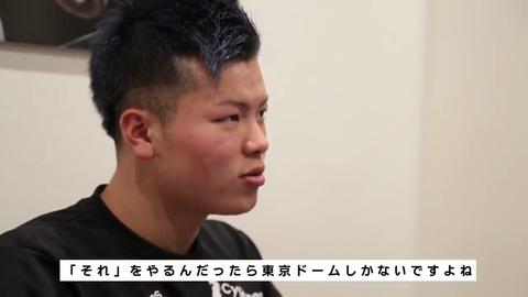 那須川天心「それをやるんだったら東京ドームしかないですよね」