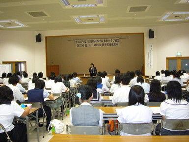 福島県高等学校家庭クラブ総会-講演会