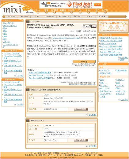 060208_mixi-news
