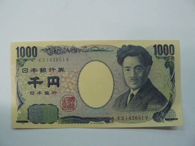 「アラ嫁子ちゃん、お金足りなくなっちゃった、ちょっと年寄りに恵んでくれなぁい?」 オメエ、自分の財布に1000円しか入れてないだろ?