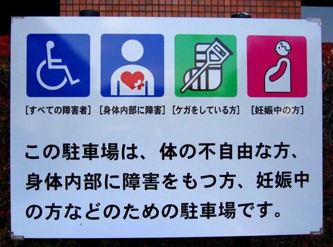 身障者用駐車場看板の例