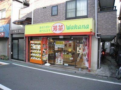 惣菜・弁当屋 若菜(駅南口側中杉通り沿い)_2