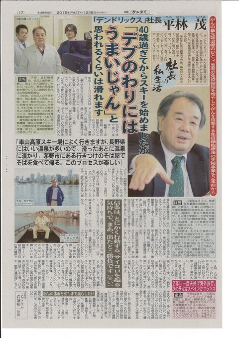 社長取材記事_日刊ゲンダイ20151209(8日発行)